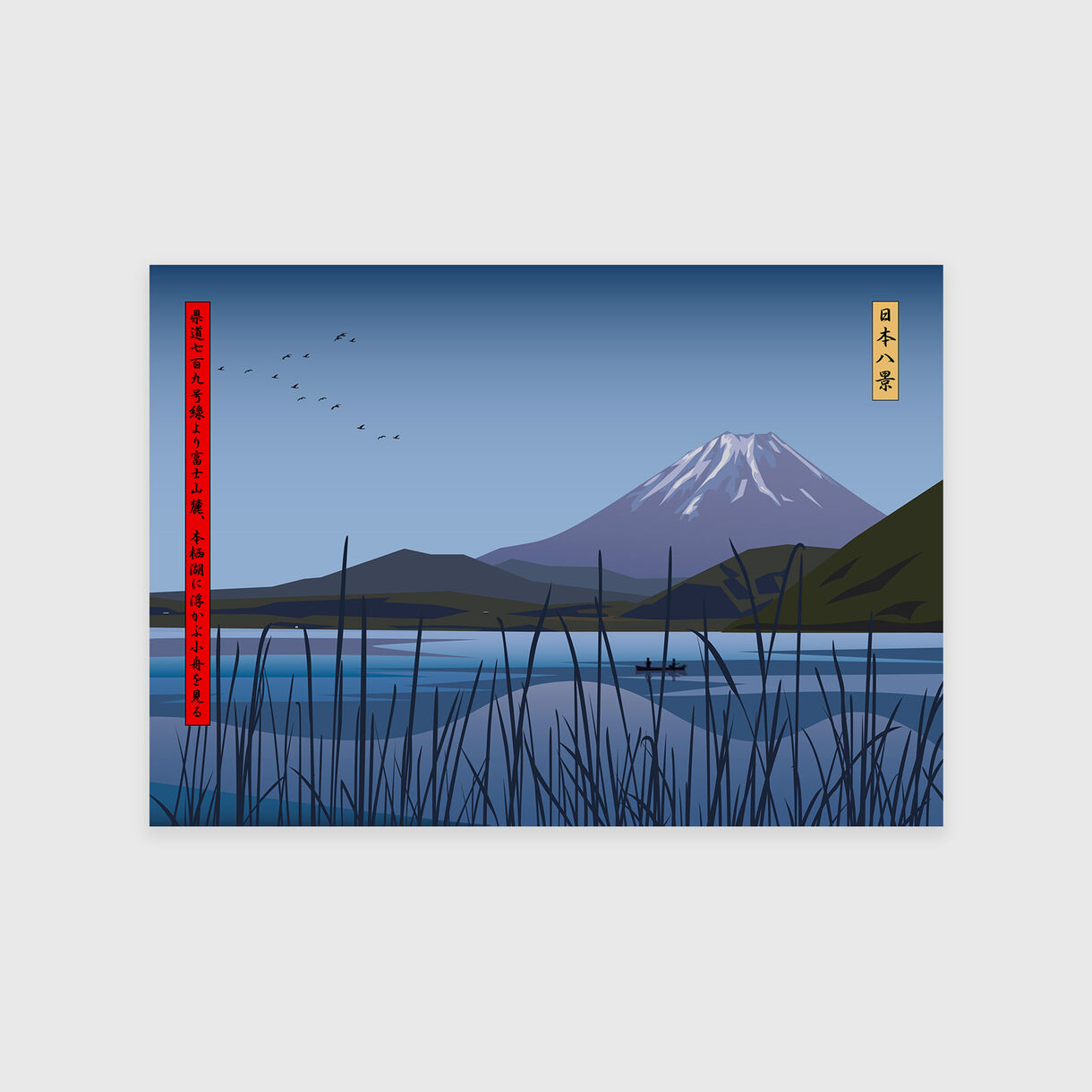 View of boats on Lake Motosu below Mount Fuji from Route 709, Julian Opie